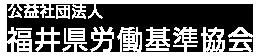 公益社団法人 福井県労働基準協会